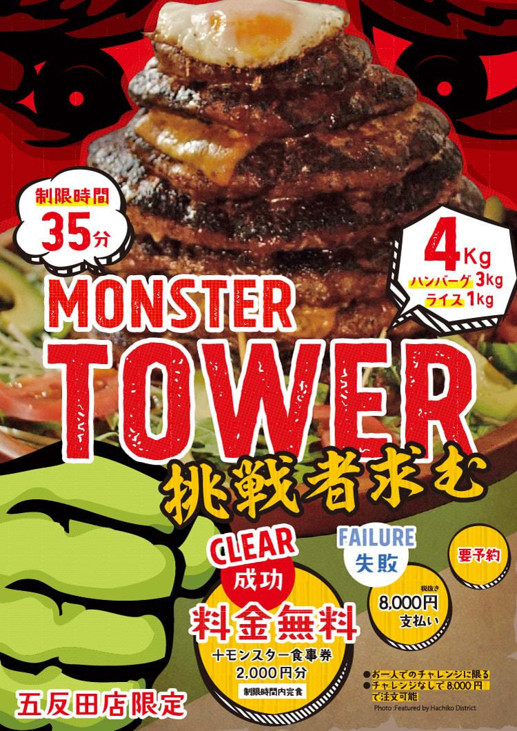 五反田店限定 MONTER TOWER挑戦者求む(制限時間:35分)